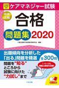 ケアマネジャー試験合格問題集2020