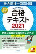 わかる!受かる!社会福祉士国家試験合格テキスト2021