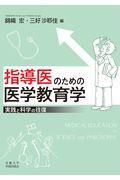 指導医のための医学教育学 実践と科学の往復