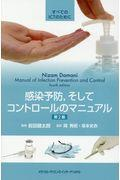 感染予防、そしてコントロールのマニュアル 第2版