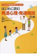 子どもの発達が気になったら はじめに読む発達心理・発達相談の本
