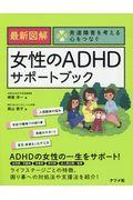 発達障害を考える・心をつなぐ 最新図解 女性のADHDサポートブック
