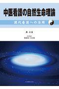 中医看護の自然生命理論 現代看護への活用