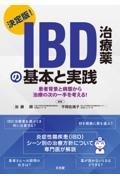 決定版!IBD治療薬の基本と実践 患者背景と病態から治療の次の一手を考える!