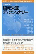 臨床栄養ディクショナリー 改訂6版