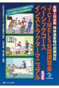 J-CIMELS公認講習会ベーシックコース インストラクターマニュアル 第2版