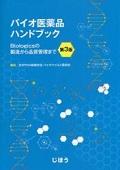 バイオ医薬品ハンドブック 第3版