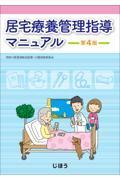 居宅療養管理指導マニュアル 第4版