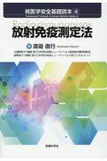 核医学安全基礎読本 4 放射免疫測定法