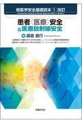 核医学安全基礎読本1改訂 患者(医療)安全&医療放射線安全