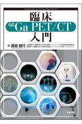 臨床68Ga PET/CT入門