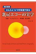 改訂新版 乳房エコーの実学