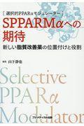 選択的PPARαモジュレーター SPPARMαへの期待 新しい脂質改善薬の位置付けと役割