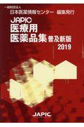 JAPIC 医療用医薬品集 普及新版 2019