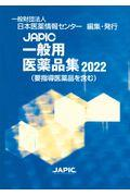 JAPIC 一般用医薬品集 2022