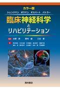 臨床神経科学とリハビリテーション