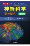 カラー版 ベアー コノーズ パラディーソ 神経科学 脳の探求 改訂版