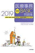 初級者のための 医療事務 BASIC 問題集 2019