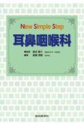 New Simple Step 耳鼻咽喉科