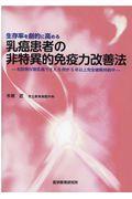 生存率を劇的に高める 乳癌患者の非特異的免疫力改善法