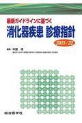 最新ガイドラインに基づく 消化器疾患 診療指針 2021-'22