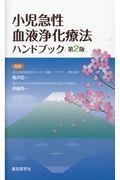 小児急性血液浄化療法ハンドブック 第2版