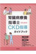 腎臓病療養指導士のためのCKD指導ガイドブック