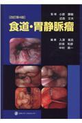 食道・胃静脈瘤 改訂第4版