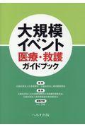 大規模イベント医療・救護ガイドブック