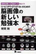国家試験にも臨床にも役立つ ! リハビリPT・OT・ST・Dr.のための脳画像の新しい勉強本