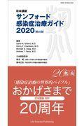 サンフォード 感染症治療ガイド2020(第50版)