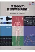 血管不全の生理学的診断指針