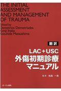 LAC+USC 外傷初期診療マニュアル