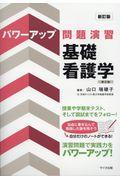 新訂版 パワーアップ問題演習基礎看護学 第2版