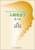 リハビリテーションのための人間発達学 第3版