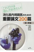 これだけは読んでおきたい! 消化器内視鏡医のための重要論文200篇〈胆・膵編〉