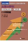 救急救命士国家試験対策 出題分野別 国試問題・解説集 C・D問題編 2022年版