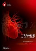 ACLSプロバイダーマニュアル AHAガイドライン2020準拠