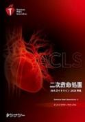 ACLSインストラクターマニュアル AHAガイドライン2020準拠