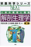 栄養科学シリーズNEXT 人体の構造と機能 解剖生理学 第3版