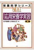 栄養科学シリーズNEXT NEXT応用栄養学実習 第2版