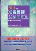 2011年版 准看護師試験問題集 付模範解答[別冊]