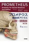 プロメテウス解剖学アトラス 口腔・頭頸部(第2版)