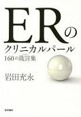 ERのクリニカルパール 160の箴言集