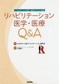 リハビリテーション医学・医療コアテキスト準拠 リハビリテーション医学・医療Q&A