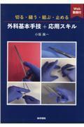切る・縫う・結ぶ・止める 外科基本手技+応用スキル Web動画付