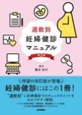 週数別 妊婦健診マニュアル 第2版
