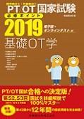 理学療法士・作業療法士国家試験必修ポイント 基礎OT学 2019