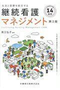 生活と医療を統合する継続看護マネジメント 第2版