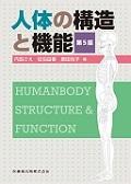 人体の構造と機能 第5版